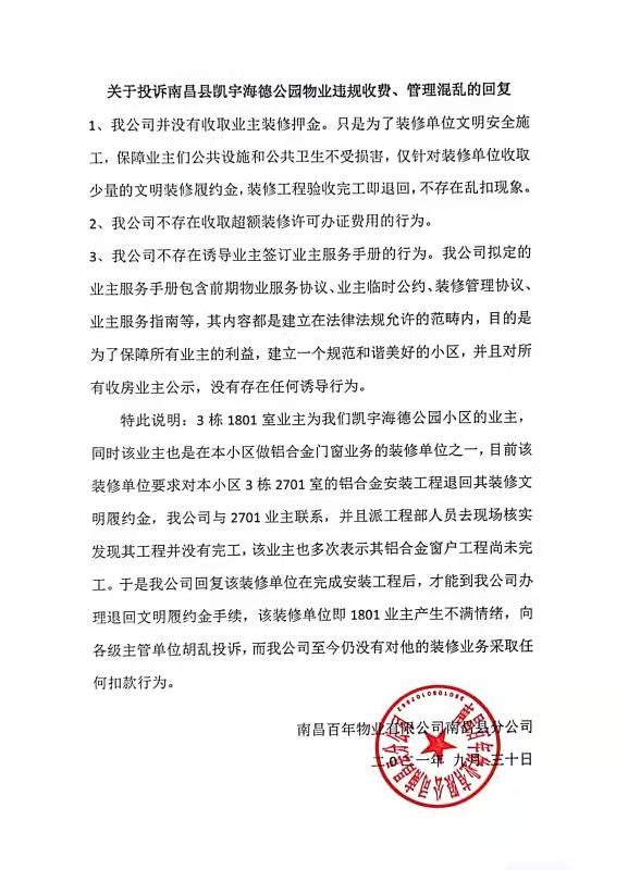 关于投诉南昌县凯宇海德公园物业违规收费、管理混乱的回复.jpg